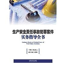 生产安全责任事故犯罪案件实务指导全书