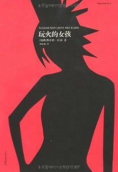 """""""千禧年四部曲:玩火的女孩"""",作者:[斯蒂格·拉森 (Stieg Larsson)]"""