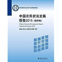 中国农民状况发展报告2015(经济卷)