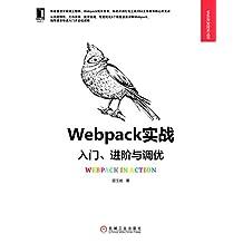 Webpack实战:入门、进阶与调优 (Web开发技术丛书)