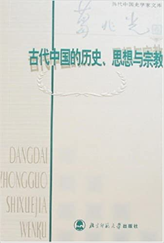 Image result for 《古代中国的历史、思想与宗教》