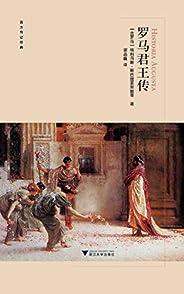 羅馬君王傳(浙大啟真社科精品,豆瓣8.9。世間在變,但這本書卻流傳了1600余年,三十篇羅馬帝王傳記,精心翻譯六年)