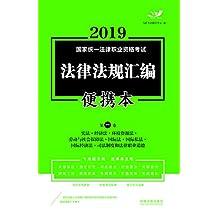 2019国家统一法律职业资格考试法律法规汇编便携本(第一卷):宪法·经济法·环境资源法·劳动与社会保障法·国际法·国际私法……