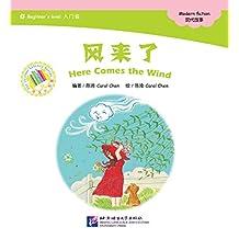 中文小书架—汉语分级读物(入门级):风来了