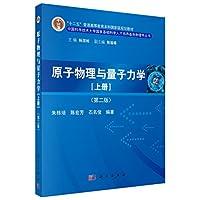 十二五 普通高等教育本科国家级规划教材·中国科学技术大学国家基础科学人才培养基地物理学丛书:原子物理与量子力学(上册)(第2版)