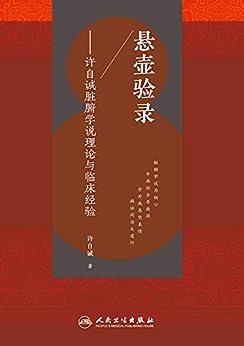 """""""悬壶验录——许自诚脏腑学说理论与临床经验"""",作者:[许自诚]"""