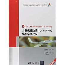计算机辅助设计(AutoCAD)实用案例教程