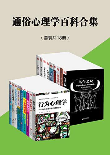 通俗心理学百科合集(套装共18册...