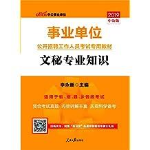 中公版·2019事业单位公开招聘工作人员考试专用教材:文秘专业知识