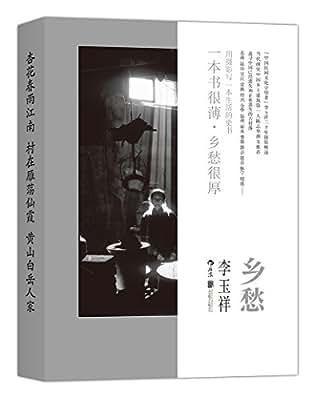 乡愁.pdf