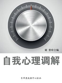 """""""自我心理调解(生命教育视窗)"""",作者:[谢普 主编]"""