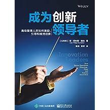 成为创新领导者——高级管理人员如何激励、引导和维持创新