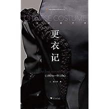 更衣记——中国时装艺术(1920s-2010s)(记录20世纪20年代至今中国女性服装设计变迁脉络,结合时代烙印,呈现中国时装设计师的风采与成就)