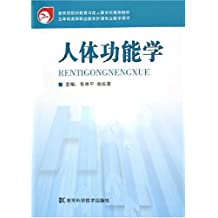人体功能学(五年制高等职业教育护理专业教学用书)