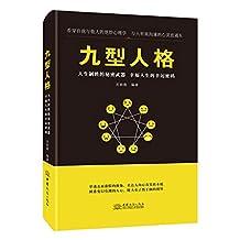 九型人格(现象级畅销书)(风靡全球的行为心理学,超完备的自我认知手册,超实用的为人处世指南。)