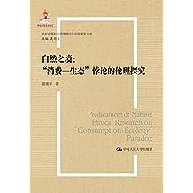 """自然之境:消费—生态""""悖论的伦理探究(当代中国社会道德理论与实践研究丛书;国家出版基金项目)"""