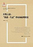 """自然之境:消費—生態""""悖論的倫理探究(當代中國社會道德理論與實踐研究叢書;國家出版基金項目)"""