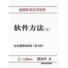 软件方法(上):业务建模和需求(第2版)