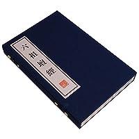 六祖壇经(一函两册)宣纸 线装 繁体竖排 广陵书社