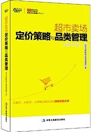 超市賣場定價策略與品類管理 (博瑞森管理圖書)