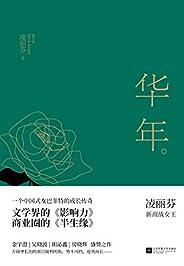 華年:文學界的《影響力》 商業圈的《半生緣》,《女王的戰爭》同名作者凌麗芬,全新力作!一部金融投資創世紀商戰小說,一部都市女性成長史!