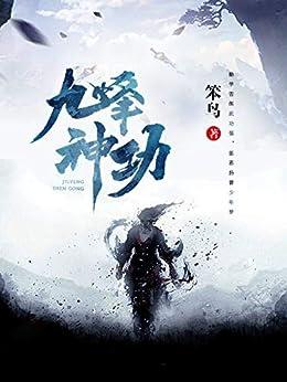 """""""九峰神功1"""",作者:[笨鸟]"""