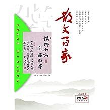 散文百家 月刊 2018年03期