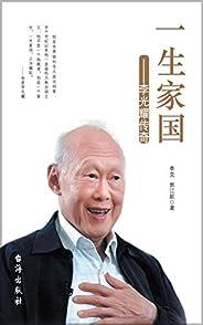 一生家国:李光耀传奇(他牢牢把控总理权力,他对西方的批评置若罔闻,他将新加坡由一个缺乏生机的城市国家变成全球贸易和金融中心。)