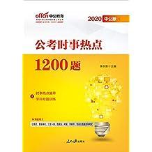 中公版·2020公考时事热点1200题 (公考时事用书)