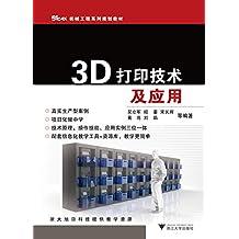 3D打印技术及应用