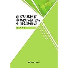 西方职业体育市场秩序演化与中国实践研究