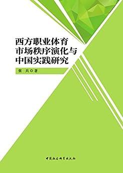 """""""西方职业体育市场秩序演化与中国实践研究"""",作者:[张兵]"""