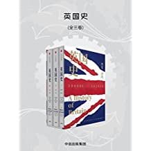 英国史·全3卷(大英帝国的光荣与梦想)