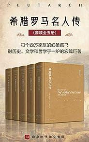 希臘羅馬名人傳(一部融歷史、文學和哲學于一爐的鴻篇巨制)