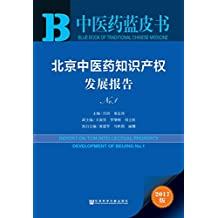 北京中医药知识产权发展报告No.1 (中医药蓝皮书)