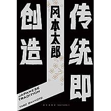 """传统即创造(艺术""""小白""""的人手一本的入门书!""""日本毕加索""""、现代艺术宗师冈本太郎代表作,犀利、毒舌、反叛、颠覆常识。)"""