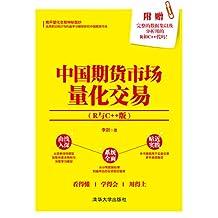 中国期货市场量化交易(R与C++版)