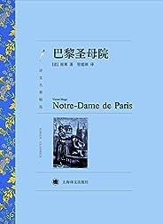 巴黎圣母院(译文名著精选)【上海译文出品!名家译本!一座承载了人类800年记忆的古老建筑,永远是全世界的焦点】