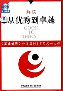 解读从优秀到卓越(2CD 附书)
