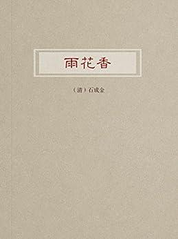 """""""雨花香"""",作者:[(清)石成金]"""