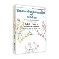 儿童的一百种语言:转型时期的瑞吉欧·艾米利亚经验(第3版)
