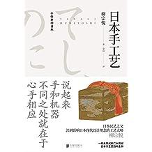 日本手工艺(日本民艺之父柳宗悦,一部全景式的二十世纪日本手工艺百科全书)(雅众文化出品) (雅众·美物之道系列)