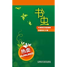 书虫·牛津英汉双语读物(全套)(套装共137册)