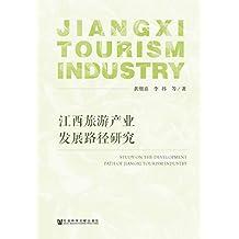 江西旅游产业发展路径研究