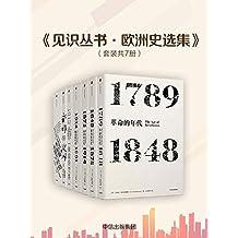见识丛书·欧洲史选集(套装共7册)(本书是专为欧洲历史爱好者准备的一套欧洲近代历史的套装)