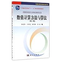 普通高等教育 十一五 国家级规划教材·中国科学技术大学数学教学丛书:数值计算方法与算法(第三版)