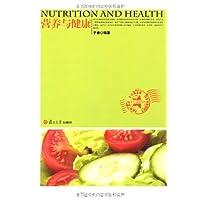营养与健康 (复旦·健康系列)