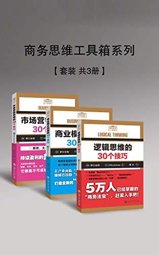 商务思维工具箱系列(套装共3册)