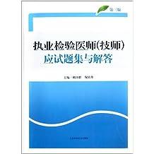 执业检验医师(技师)应试题集与解答(第3版)