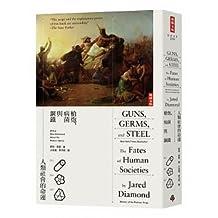 [台版]Guns, Germs, and Steel: The Fates of Human Societies 槍炮、病菌與鋼鐵—人類社會的命運〔二十週年典藏紀念版〕